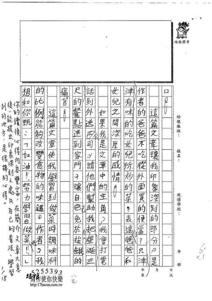 108TSW203鄭琮翰 (2).jpg