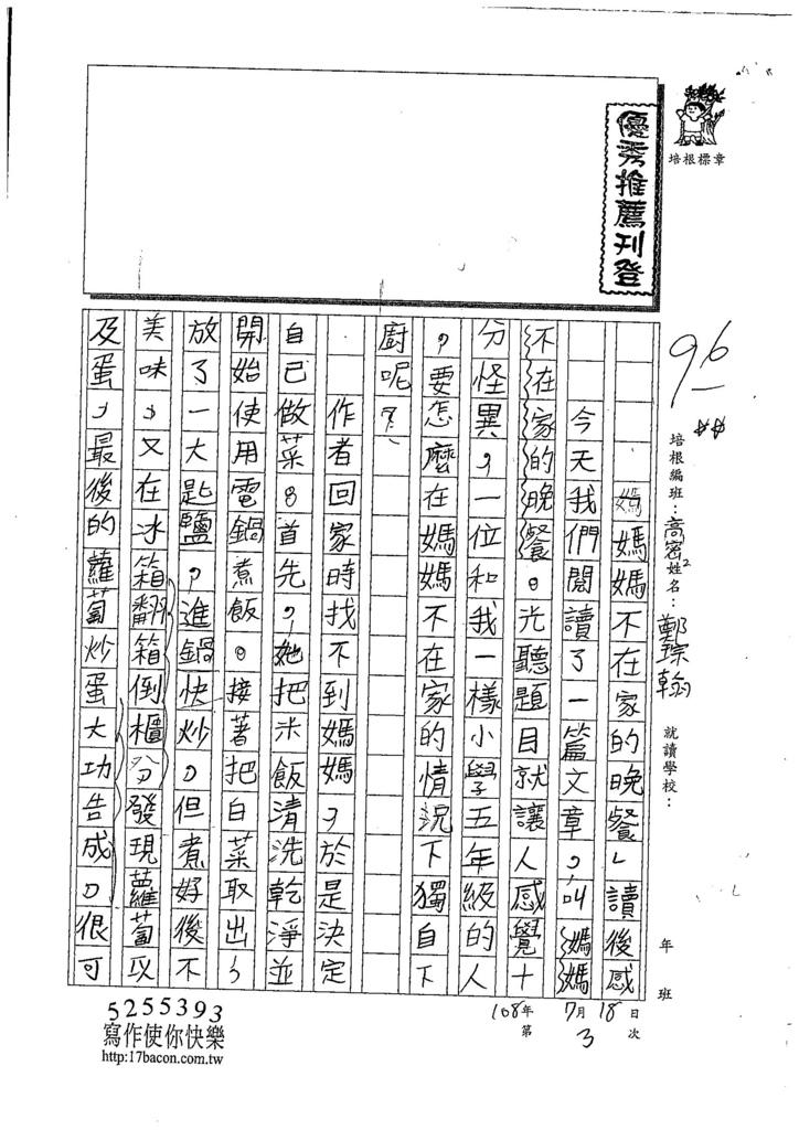 108TSW203鄭琮翰 (1).jpg