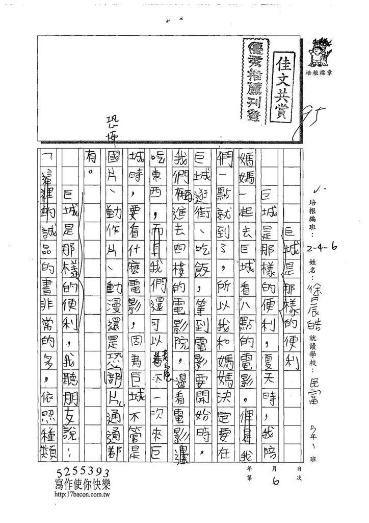 108W6106徐晨皓 (1).jpg