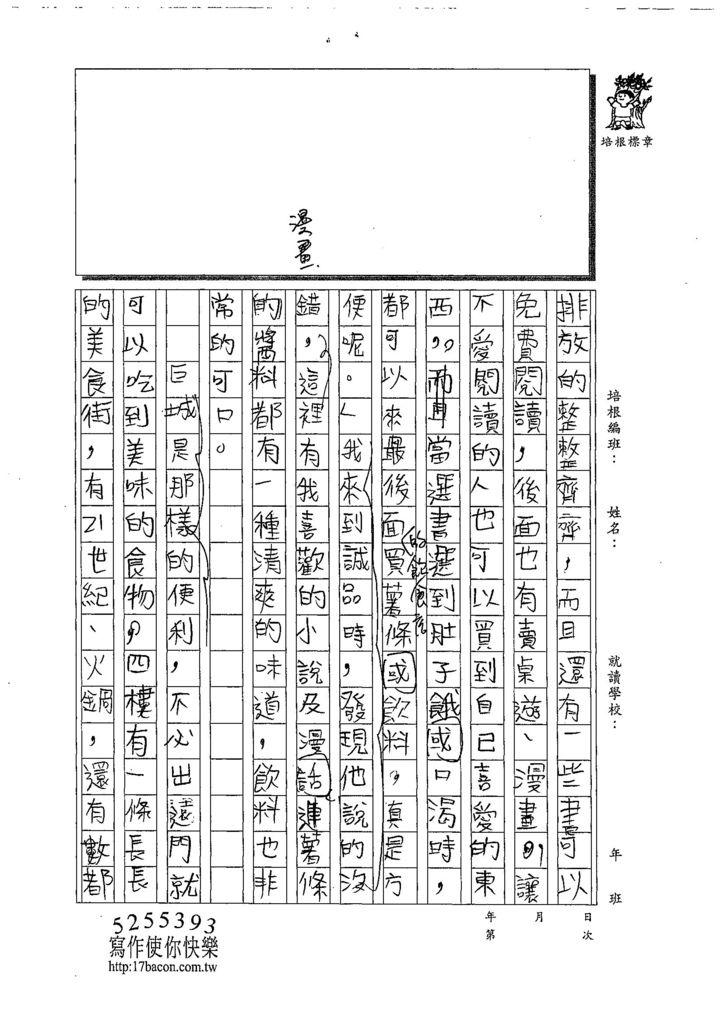 108W6106徐晨皓 (2).jpg