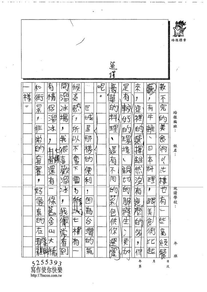 108W6106徐晨皓 (3).jpg