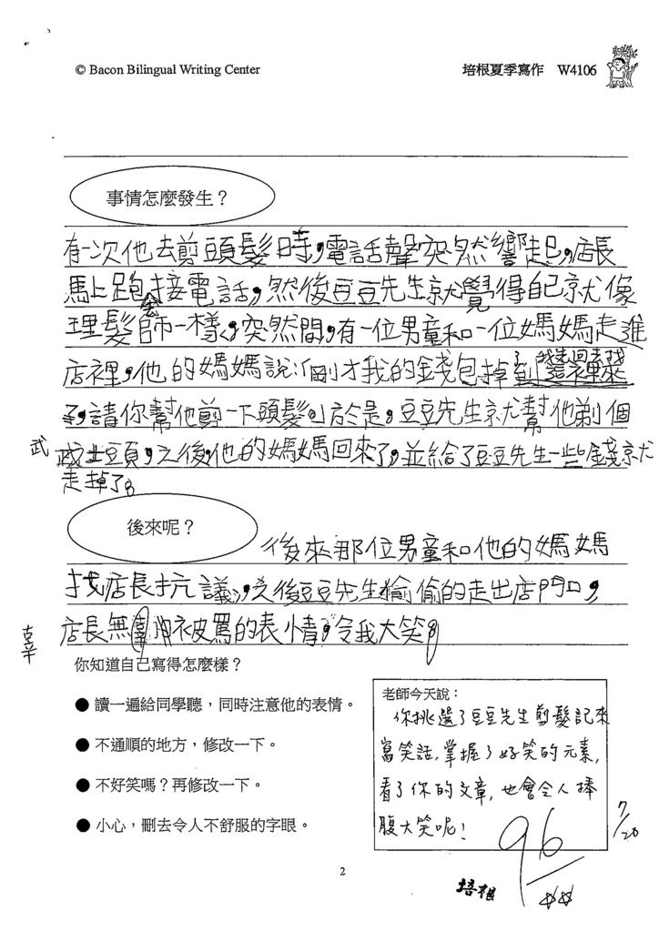 108W4106張佑銓 (2).jpg