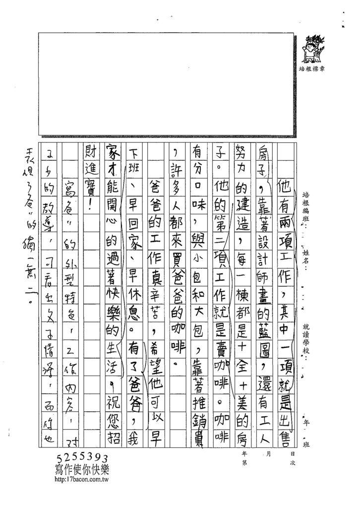 108W4105周宥全 (2).jpg