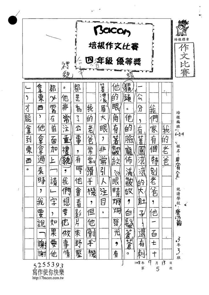 108W4105周宥全 (1).jpg