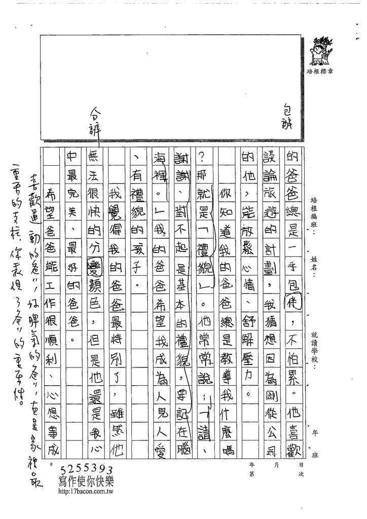 108W4105陳妍涵 (2).jpg
