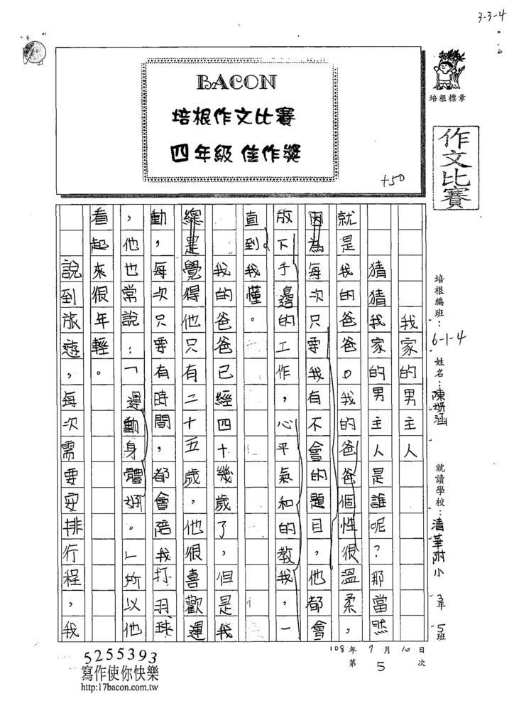 108W4105陳妍涵 (1).jpg