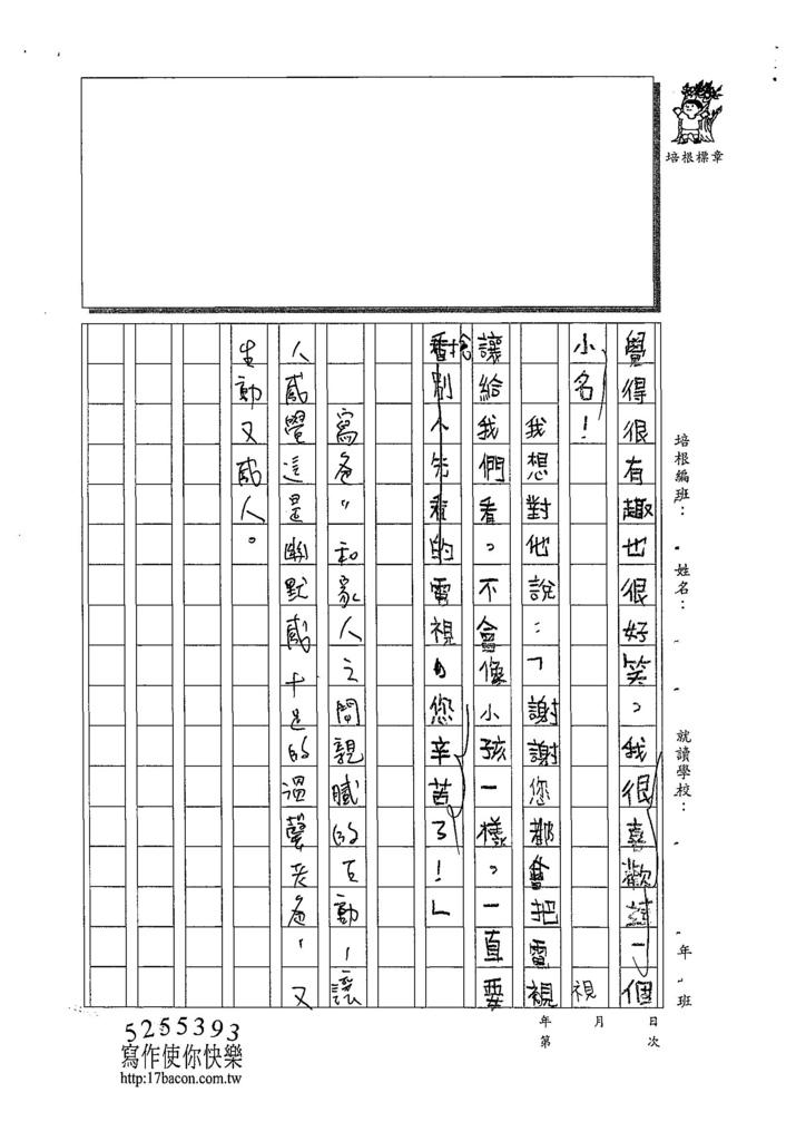 108W4105黃子晴 (3).jpg