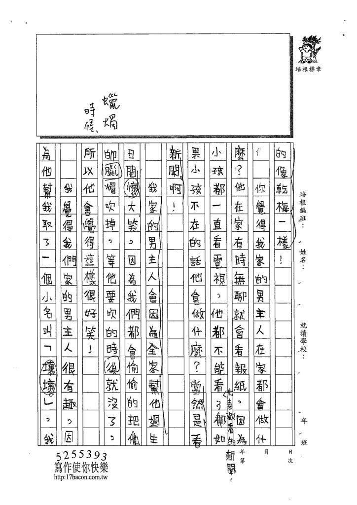 108W4105黃子晴 (2).jpg