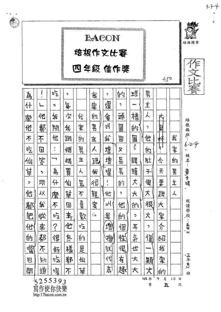 108W4105黃子晴 (1).jpg