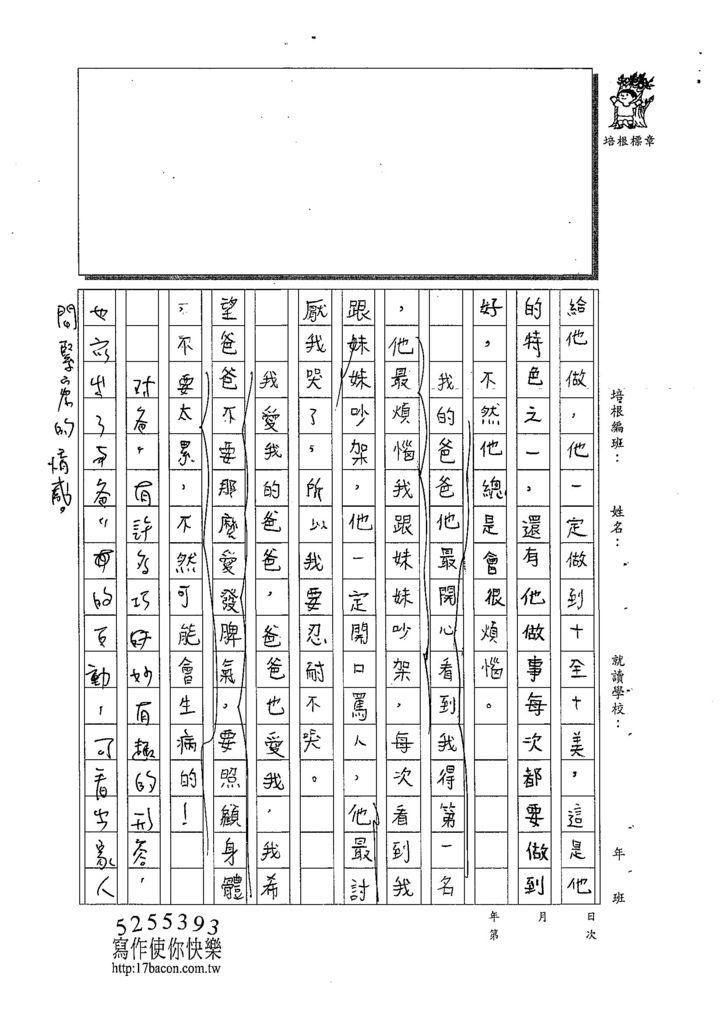 108W4105朱珈妤 (2).jpg