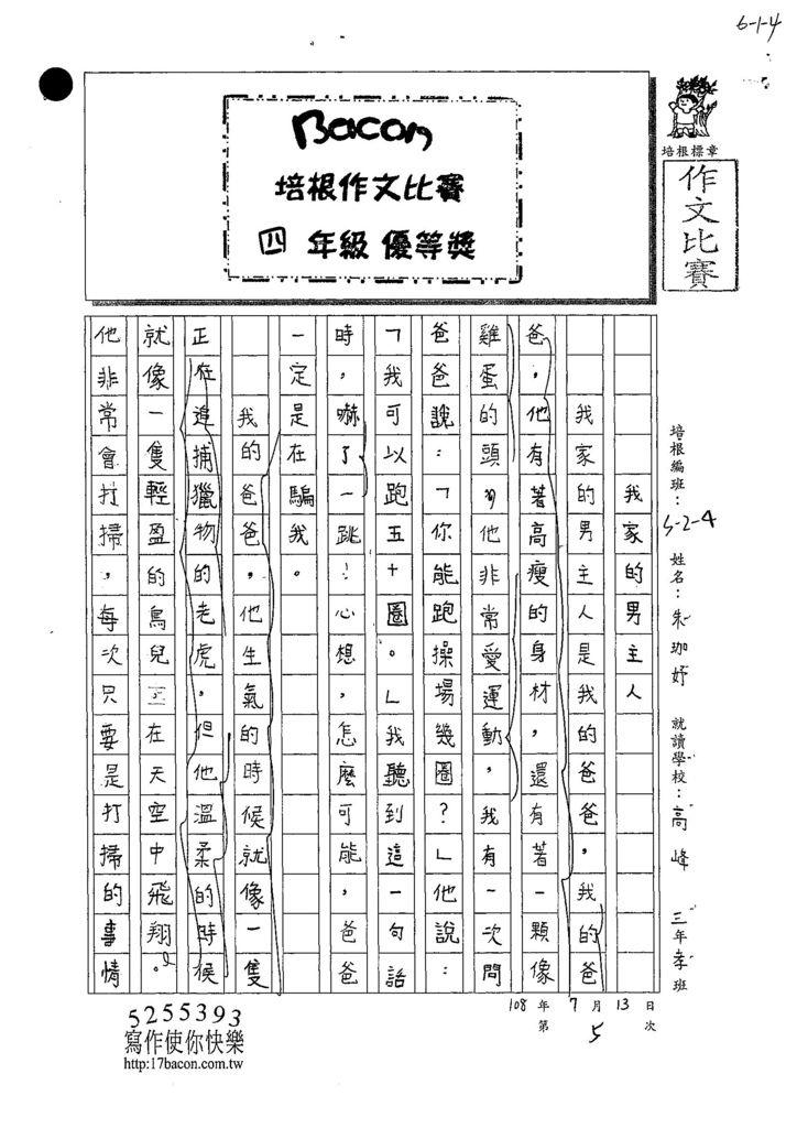 108W4105朱珈妤 (1).jpg