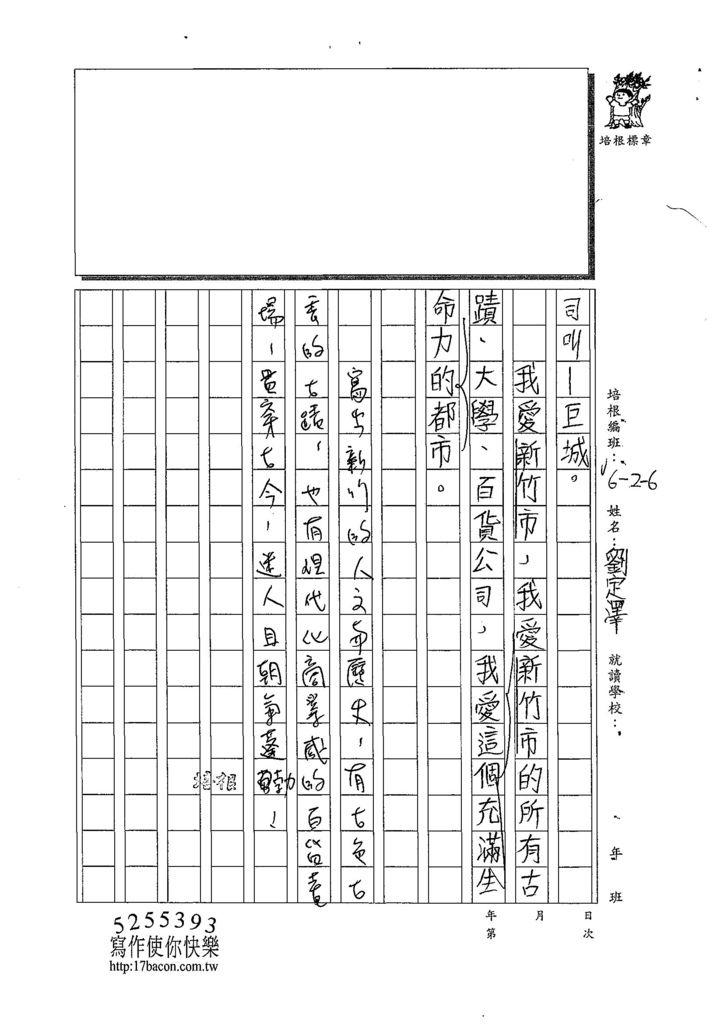 108W6105劉定澤 (3).jpg