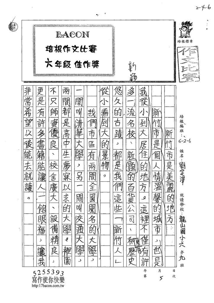 108W6105劉定澤 (1).jpg