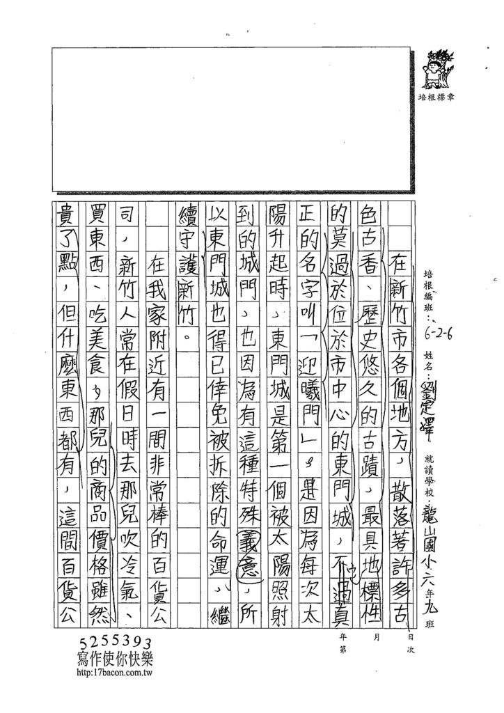 108W6105劉定澤 (2).jpg
