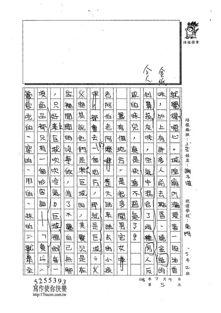 108W6105謝子淇 (2).jpg