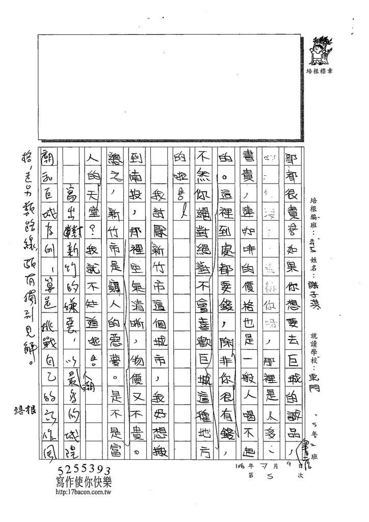 108W6105謝子淇 (3).jpg