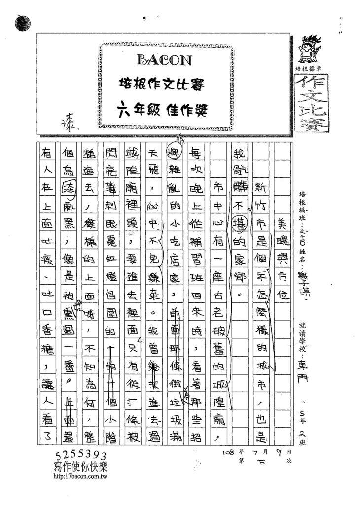 108W6105謝子淇 (1).jpg