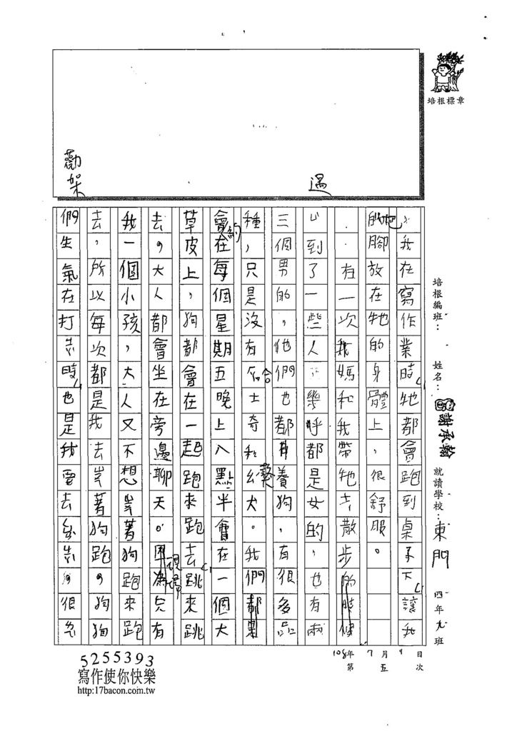 108W5105謝承翰 (2).jpg