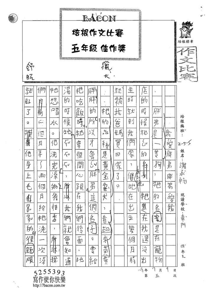 108W5105謝承翰 (1).jpg