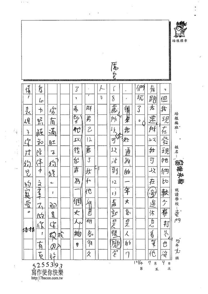 108W5105謝承翰 (3).jpg