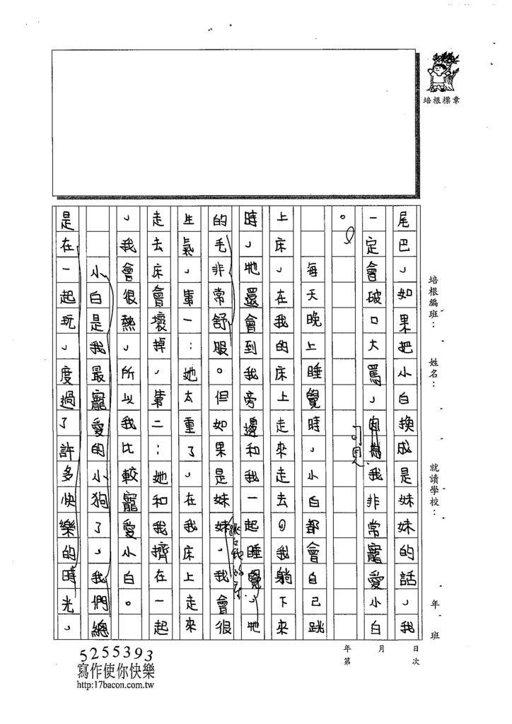 108W5105王洛琳 (3).jpg