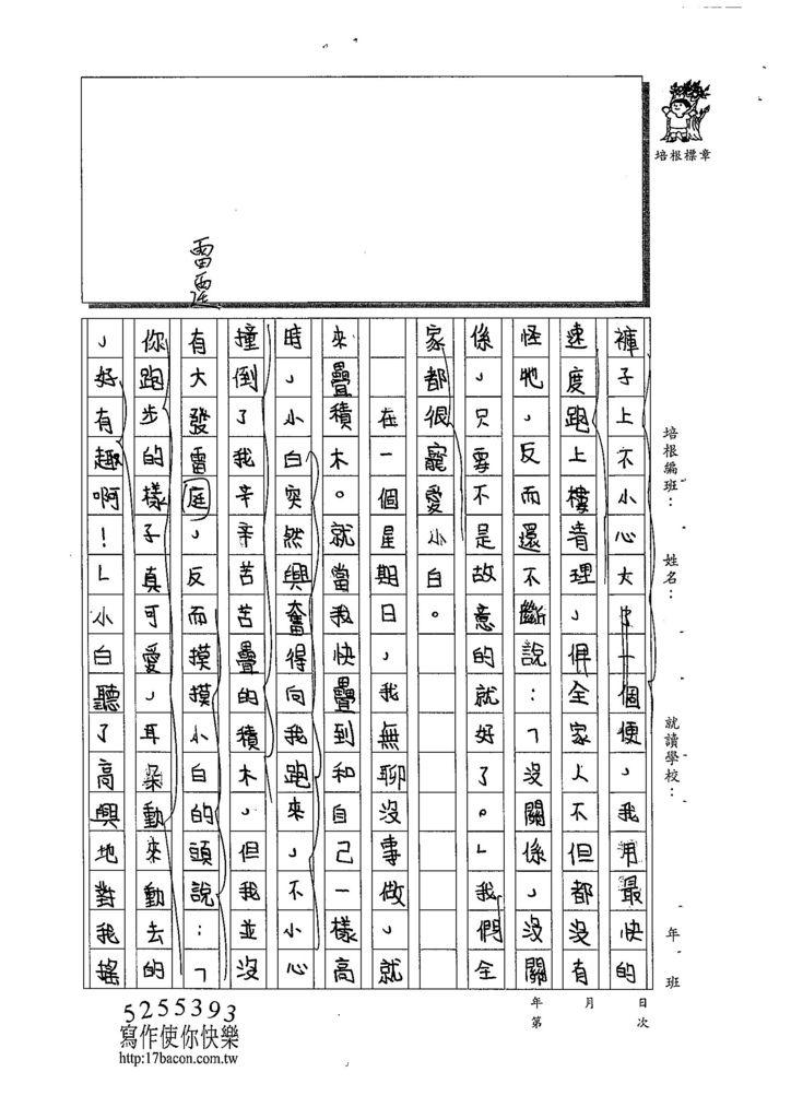 108W5105王洛琳 (2).jpg