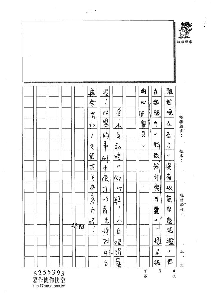 108W5105王洛琳 (4).jpg