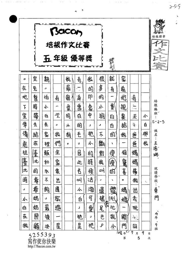 108W5105王洛琳 (1).jpg