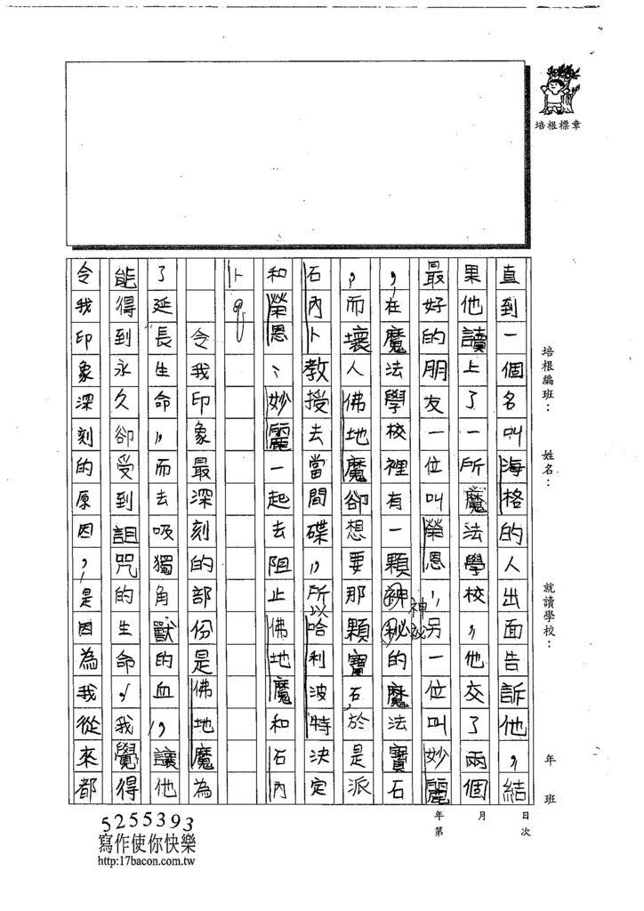 108TSW204李喬茵 (2).jpg