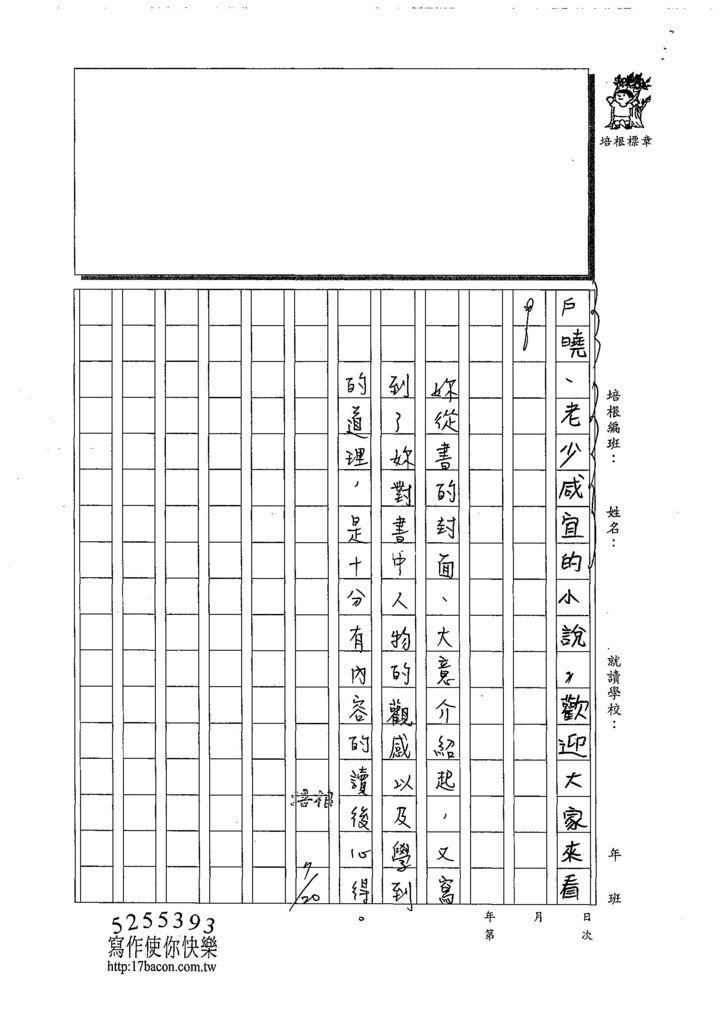 108TSW204李喬茵 (4).jpg