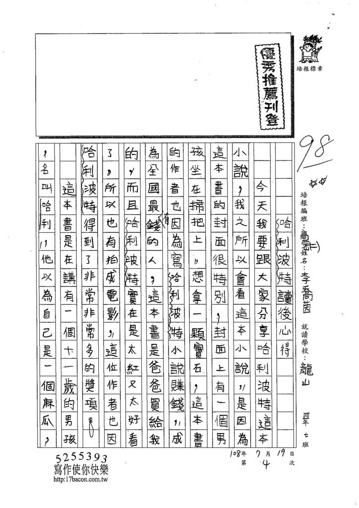 108TSW204李喬茵 (1).jpg