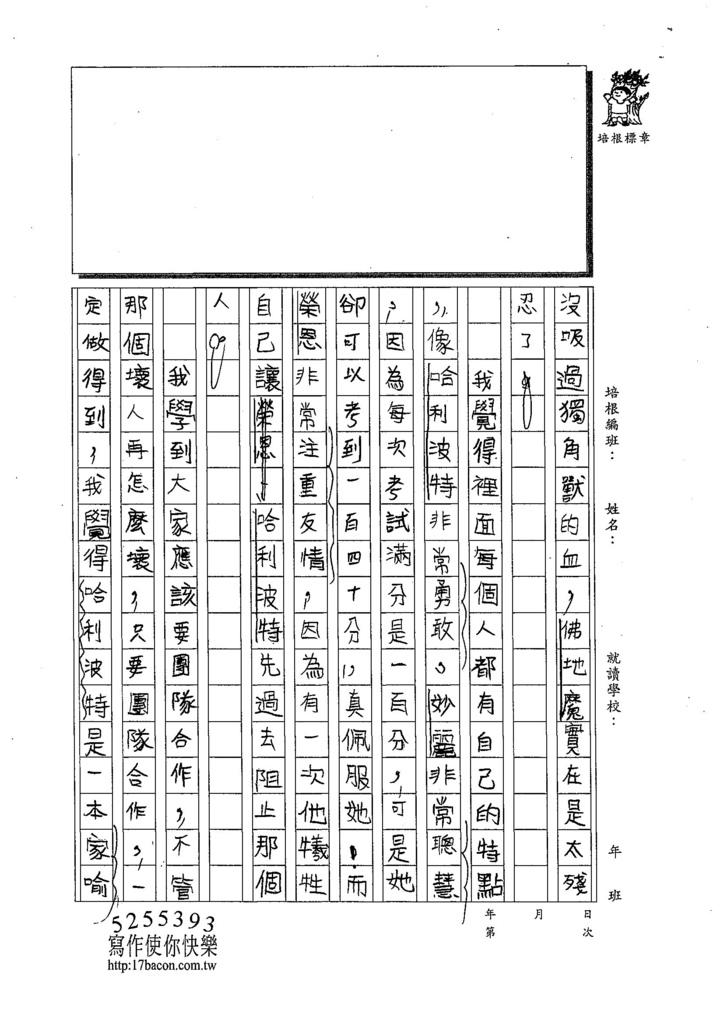 108TSW204李喬茵 (3).jpg