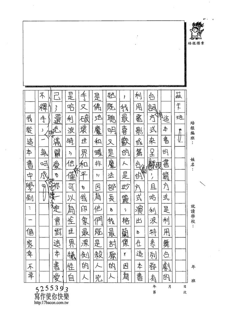 108TSW204邱子岑 (2).jpg