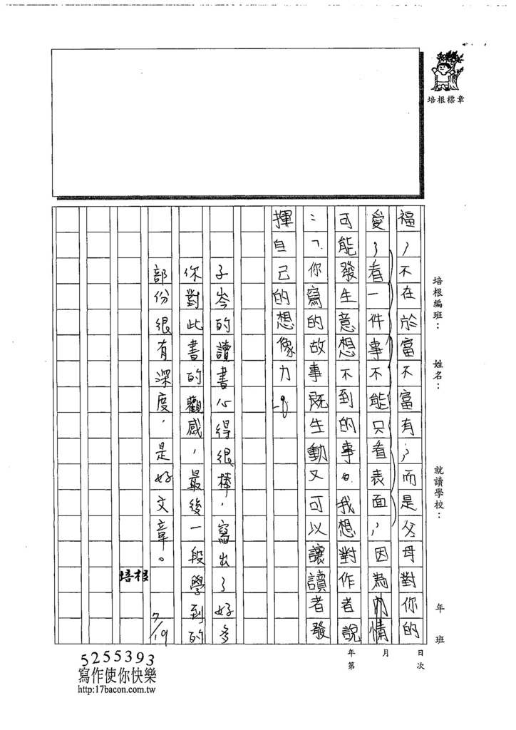 108TSW204邱子岑 (3).jpg