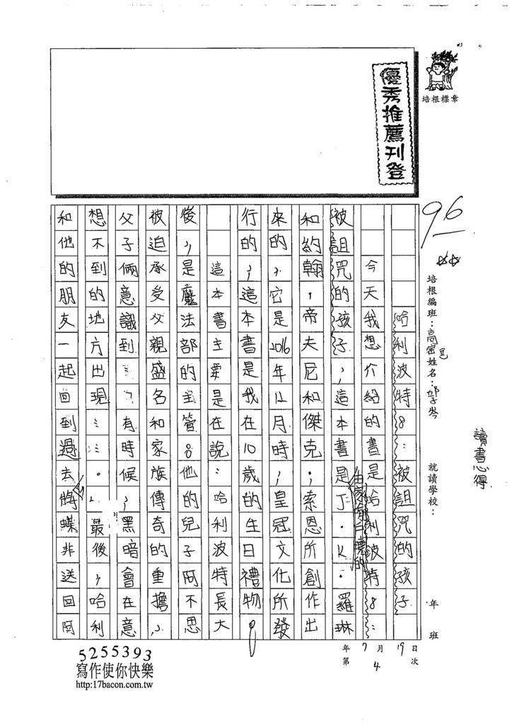 108TSW204邱子岑 (1).jpg