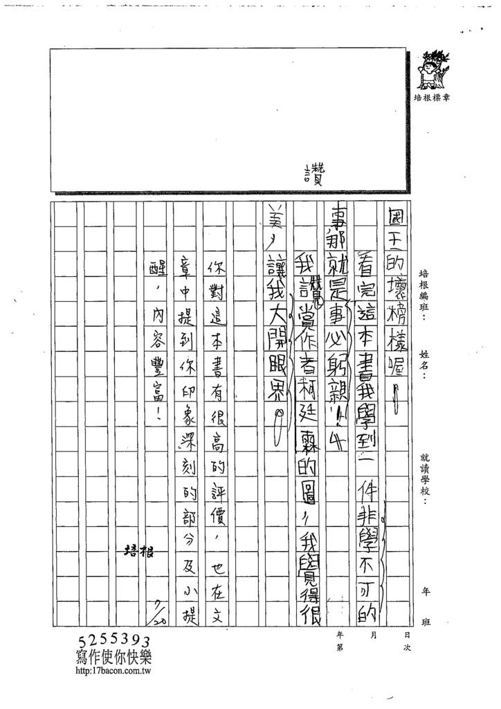 108TSW204陳宥丞 (3).jpg