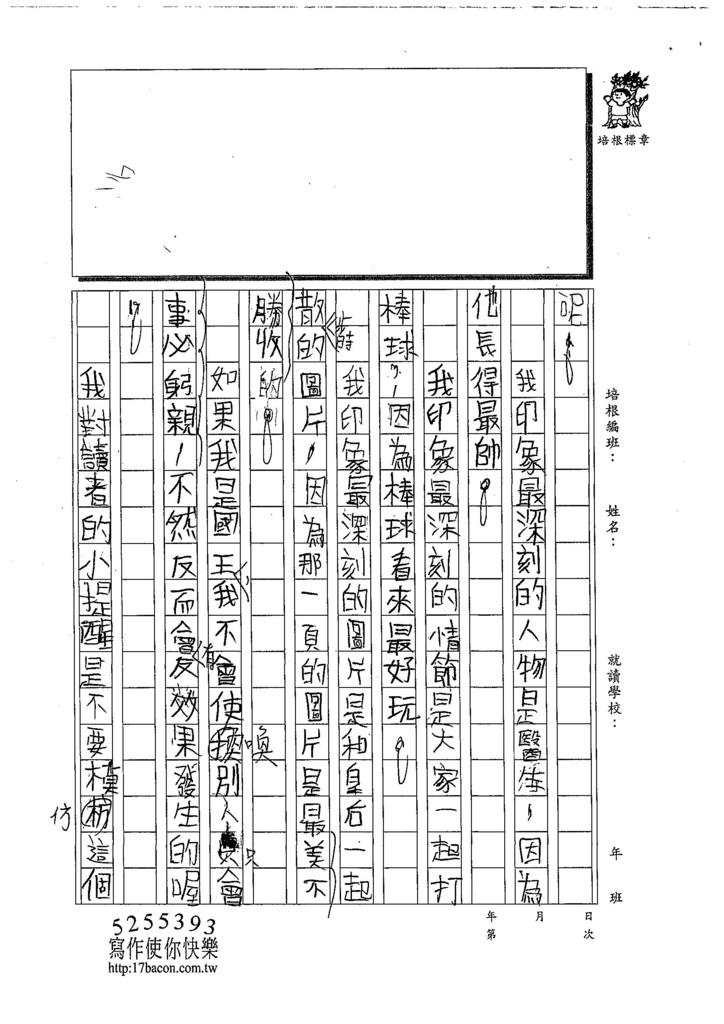 108TSW204陳宥丞 (2).jpg
