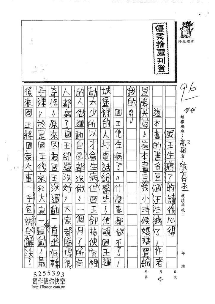 108TSW204陳宥丞 (1).jpg