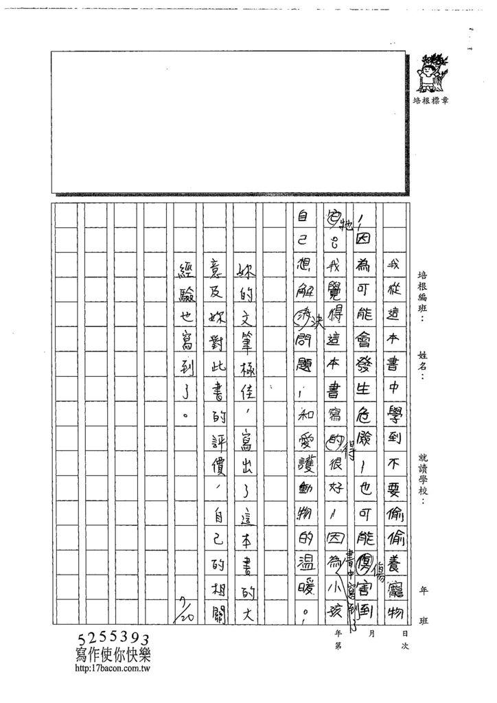 108TSW204溫晴 (3).jpg