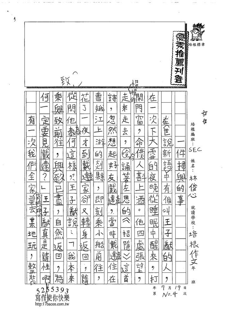 108SEC04林俊心 (1).jpg