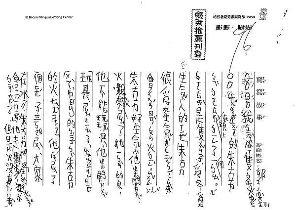 108PW04郭奕杉 (1).jpg