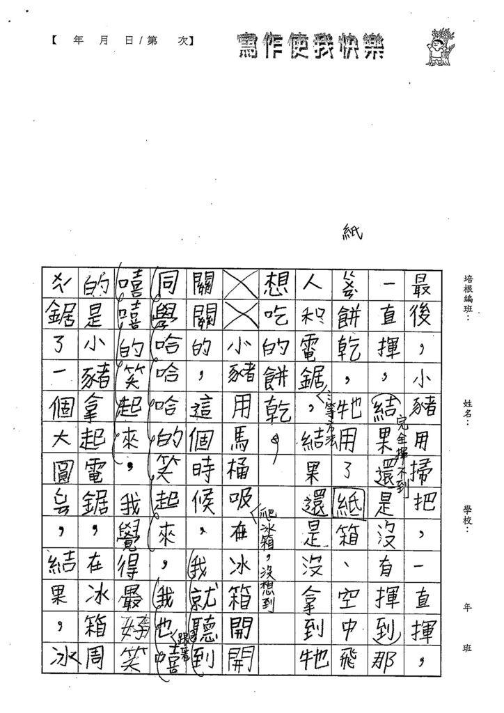 108TBW204陳品之 (2).jpg