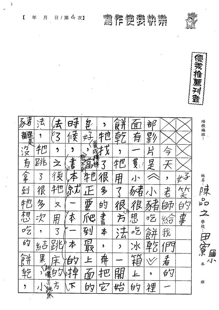 108TBW204陳品之 (1).jpg