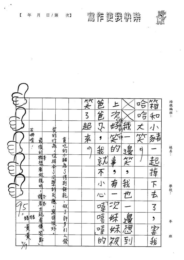 108TBW204陳品之 (3).jpg