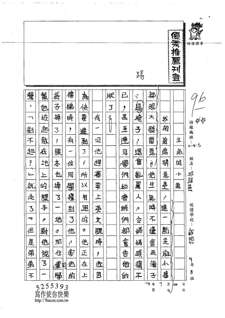 108W5106邱詩芸 (1).jpg