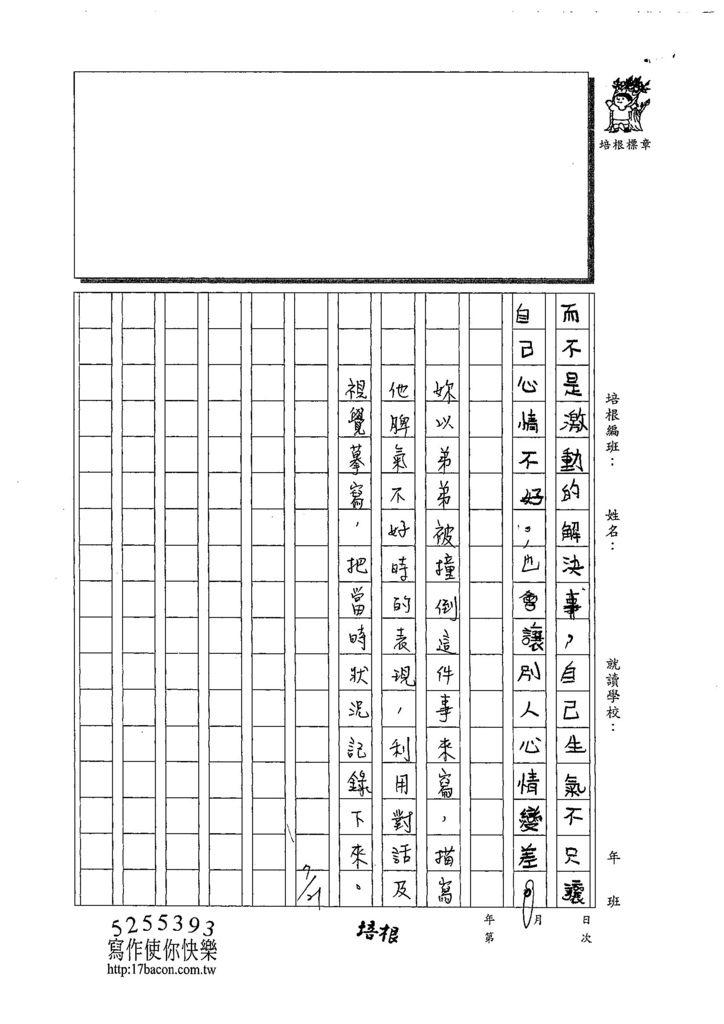 108W5106邱詩芸 (3).jpg