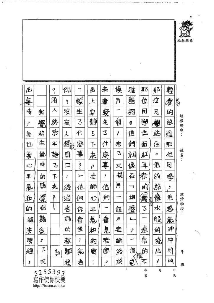 108W5106邱詩芸 (2).jpg