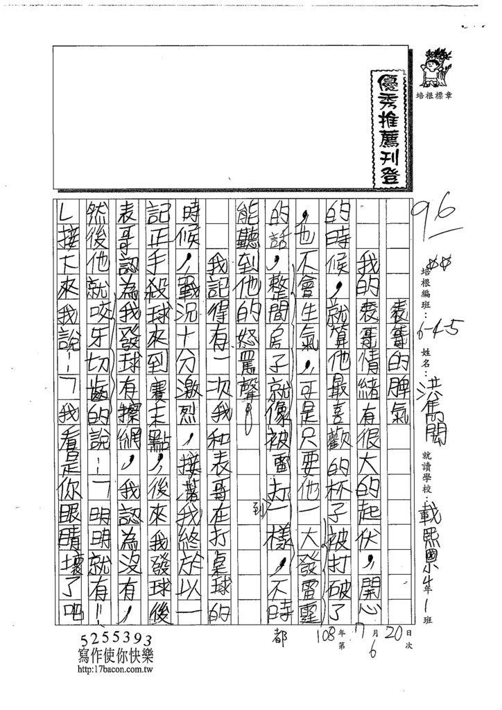 108W5106洪雋閎 (1).jpg