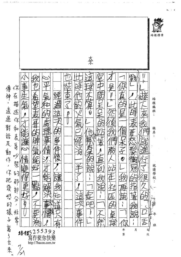 108W5106洪雋閎 (2).jpg