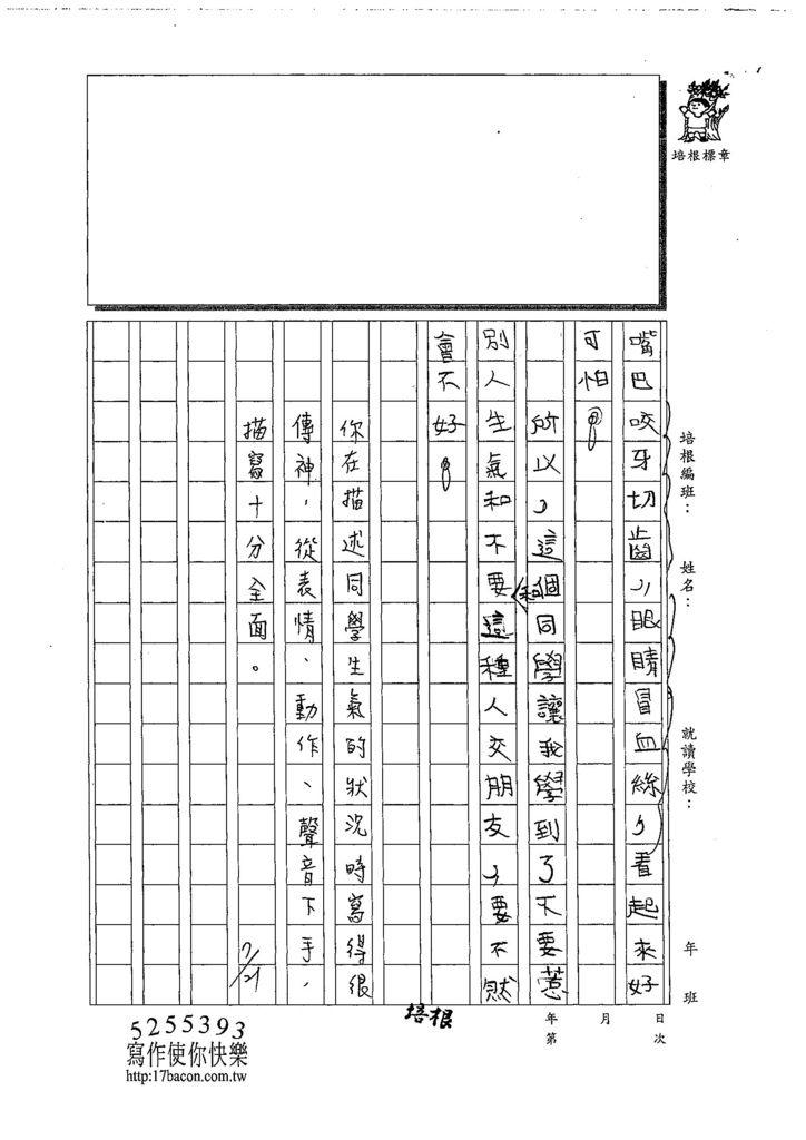 108W5106譚家丞 (2).jpg